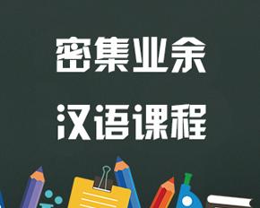 密集业余汉语周末晚班