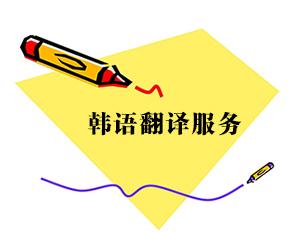 韩语翻译服务
