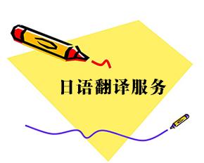 日语翻译服务