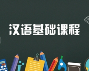 汉语水平考试(HSK Tranning)