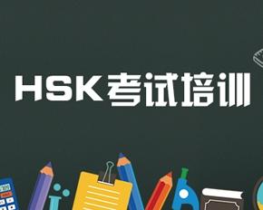 HSK考试培训