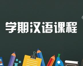 学期、年课汉语课程