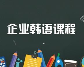 企业韩语课程